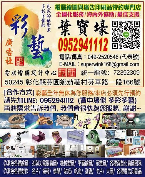 葉寶壕-彩藝廣告社-100.jpg