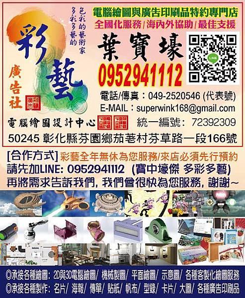 葉寶壕-彩藝廣告社-097.jpg
