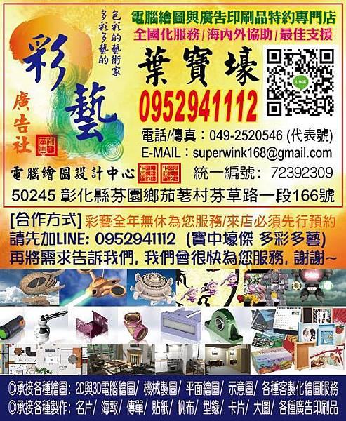 葉寶壕-彩藝廣告社-091.jpg