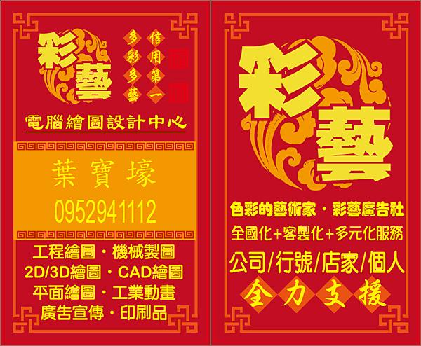 彩藝廣告社-3.png