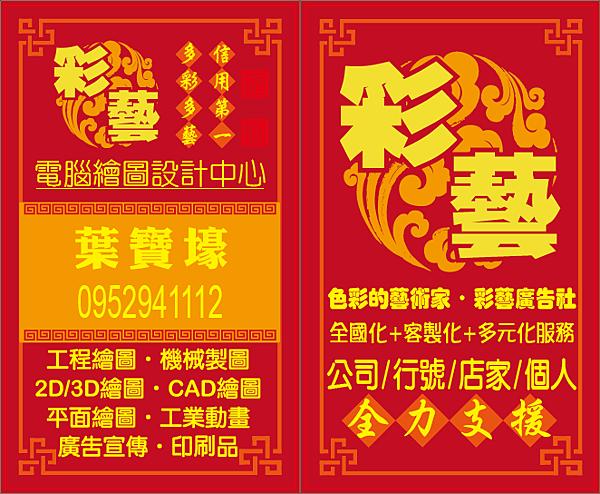 彩藝廣告社-4.png
