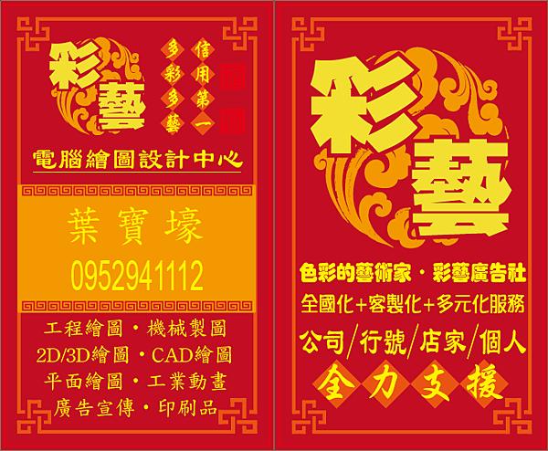 彩藝廣告社-1.png