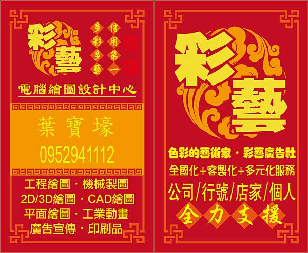 彩藝廣告社-2.png