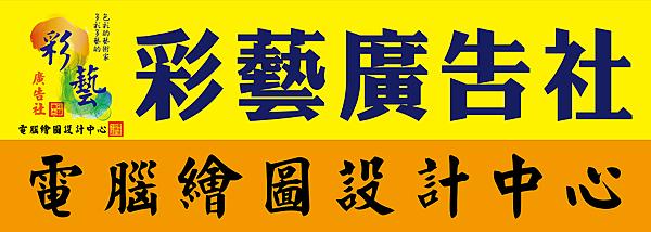 彩藝廣告社-08.png