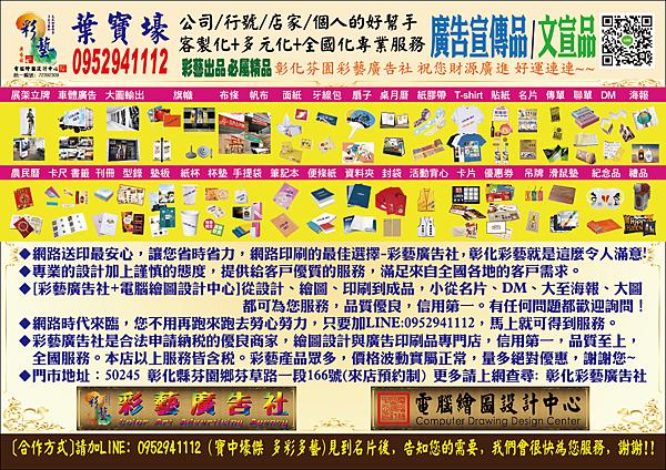 彰化彩藝-彩藝廣告印刷服務-01.png
