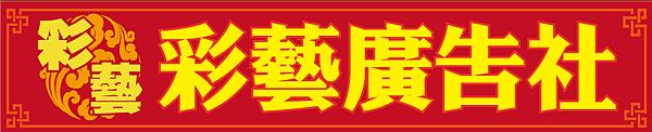 彩藝廣告社-葉寶壕-1.png