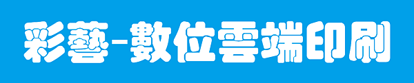 彩藝-數位雲端印刷-01.png