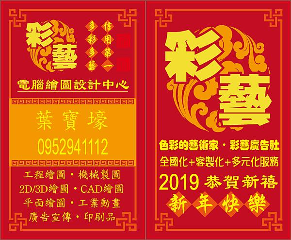 彩藝廣告社2019恭賀新禧.png