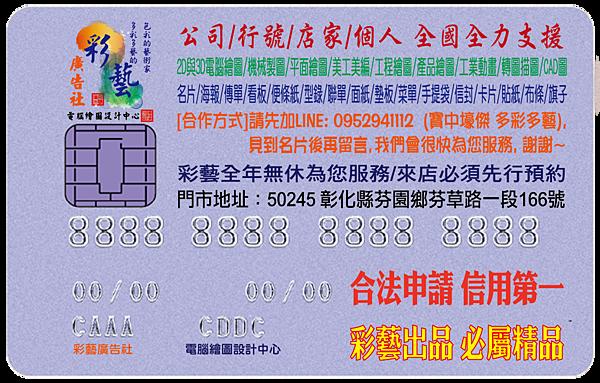 彰化彩藝信用卡-2.png