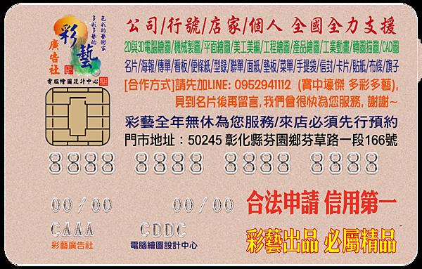 彰化彩藝信用卡-8.png