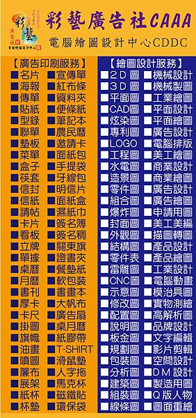彰化彩藝-信封-01.png