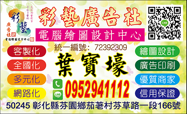 彰化彩藝-葉寶壕1-01.png