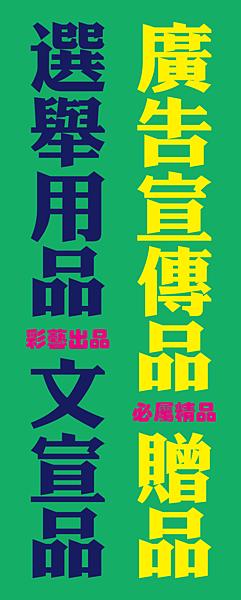 葉寶壕-旗幟類-直式桃太郎旗-雙透布-選舉用品-150x60cm-01.png