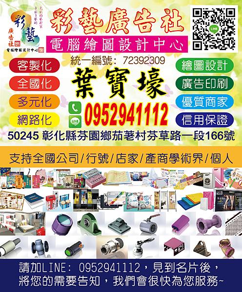 彩藝廣告社,名片,201905-1.png