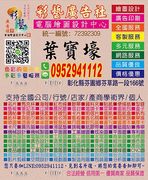 彩藝廣告社,名片,201905-2.png