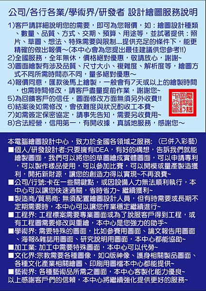 彰化芬園-彩藝廣告社-繪圖設計服務-01.png