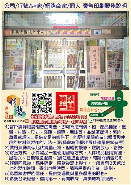 彰化芬園-彩藝廣告社-廣告印刷服務-01.png