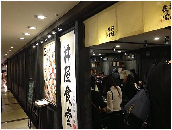 丼屋食堂1