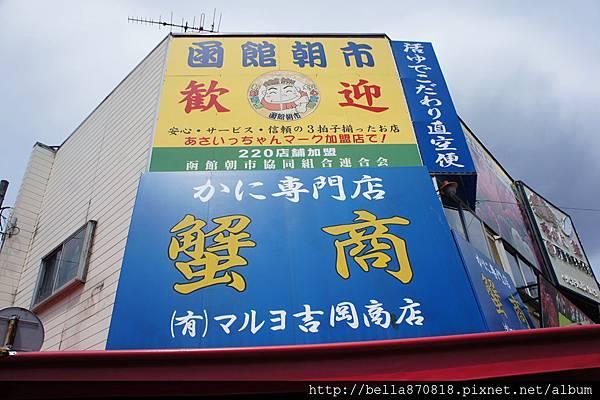 DAY5函館朝市3