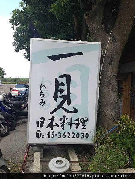 一見日本料理1.jpg