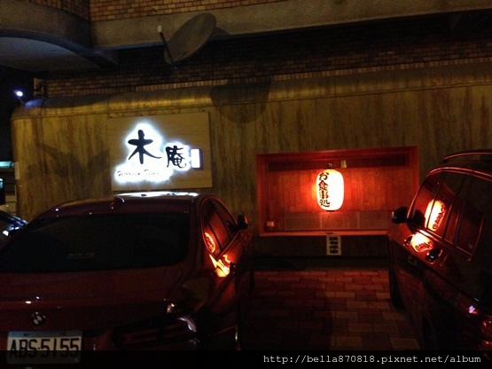 木庵日式居酒屋3.jpg