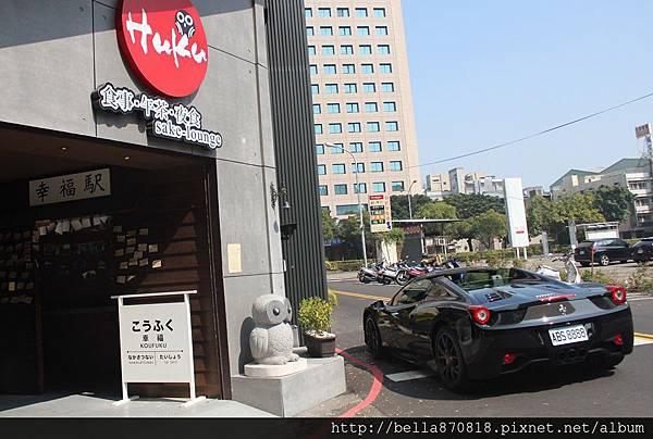 Huku幸福食尚創作料理4.jpg