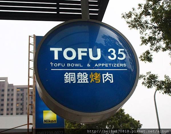 35豆腐1.jpg