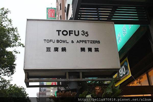 35豆腐2.jpg