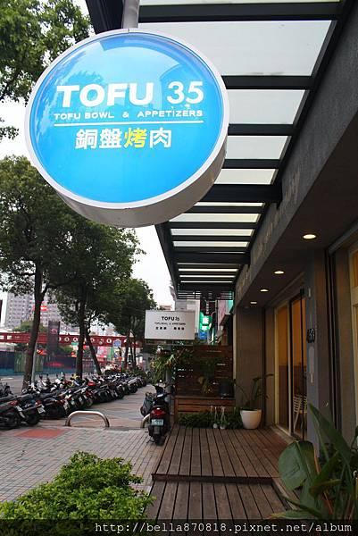 35豆腐5.jpg