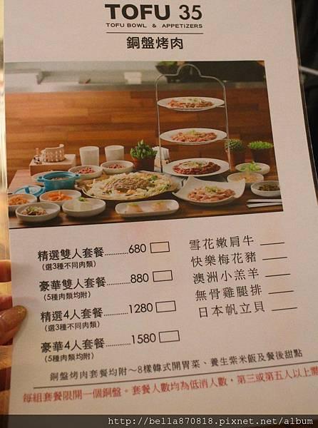 35豆腐11.jpg