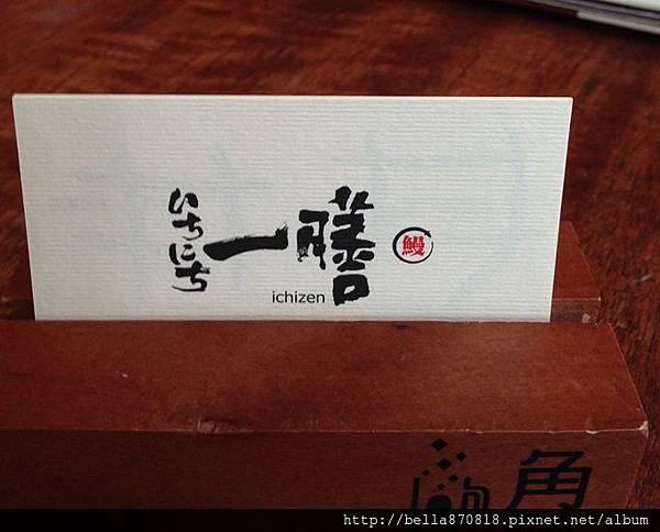 一膳鰻魚2.jpg