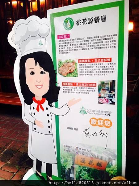 斗六桃花源6.jpg