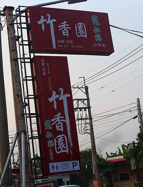 竹香園甕 缸雞2.jpg