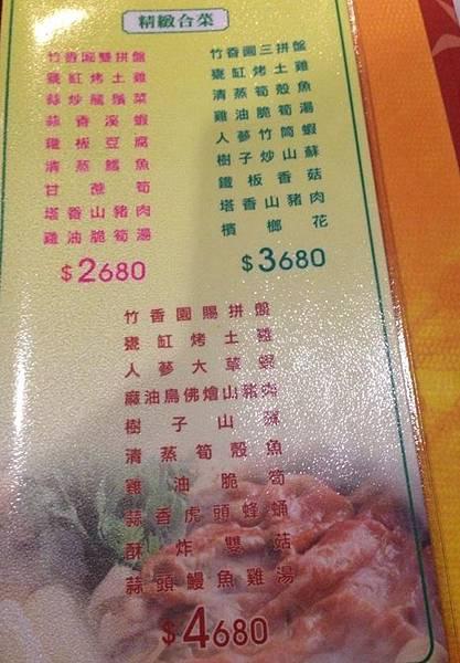 竹香園甕 缸雞8.jpg