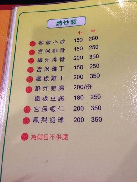 竹香園甕 缸雞10.jpg