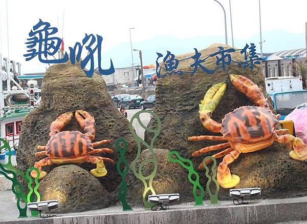 萬里蟹龜吼漁港6.jpg
