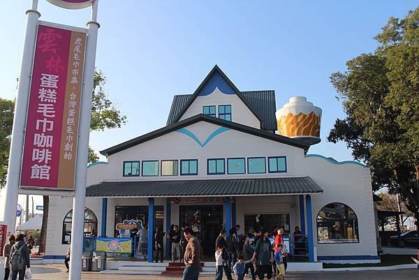 虎尾蛋糕毛巾咖啡館1.jpg