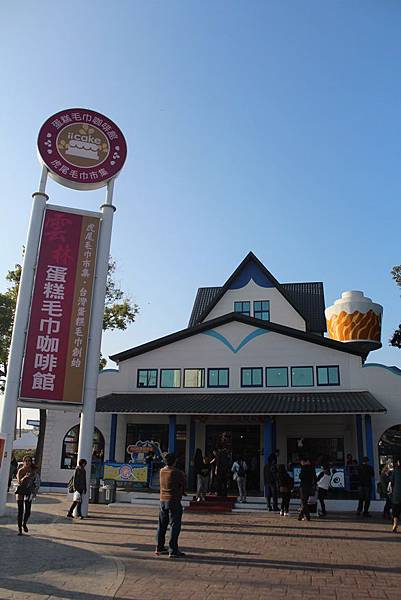 虎尾蛋糕毛巾咖啡館2.jpg