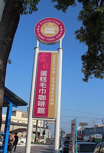 虎尾蛋糕毛巾咖啡館4.jpg