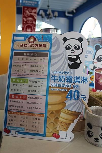 虎尾蛋糕毛巾咖啡館14.jpg