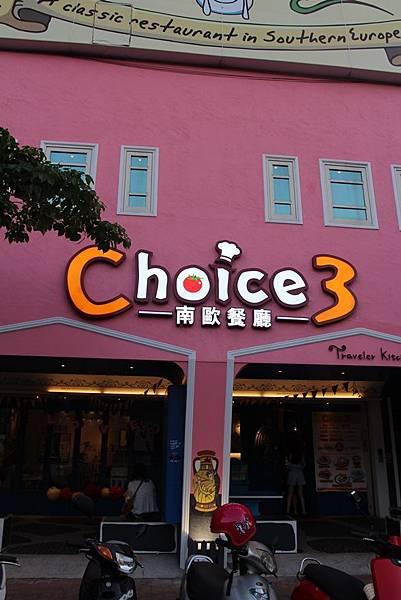 choice南歐餐廳1