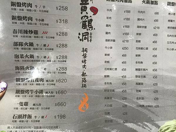 黃鶴洞韓式料理7.jpg