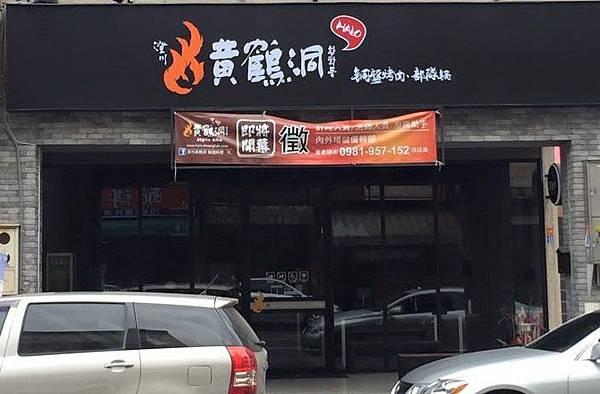 黃鶴洞韓式料理1.jpg