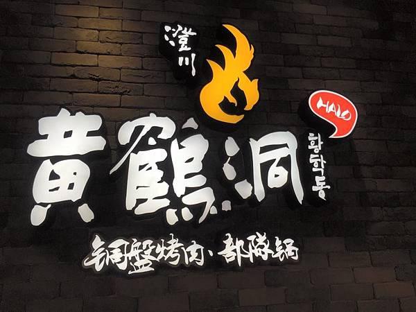 黃鶴洞韓式料理2.jpg