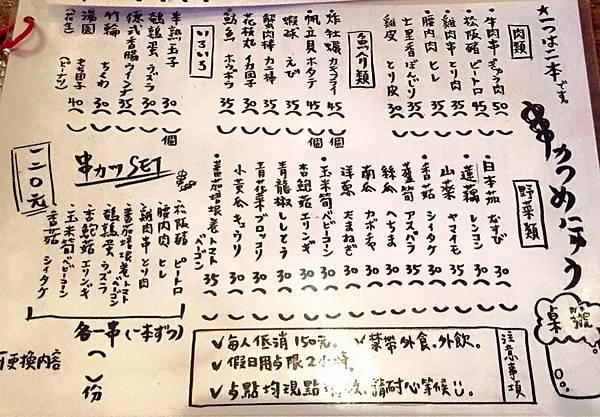 仁串屋11.jpg