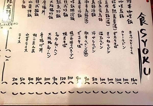 仁串屋14.jpg