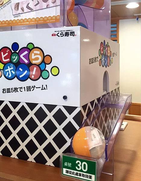 藏壽司34.jpg