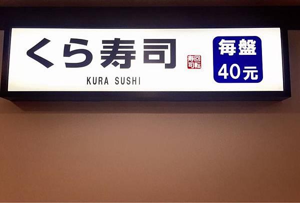 藏壽司1.jpg