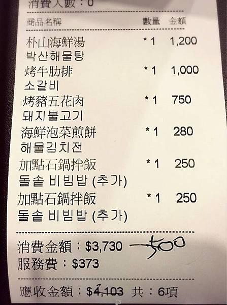 朴山韓式42.jpg