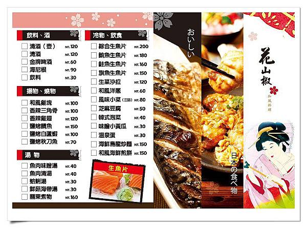 花山椒9.jpg